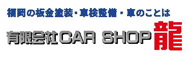 福岡市・粕屋郡の板金塗装・自動車修理・車検整備はカーショップ龍へ