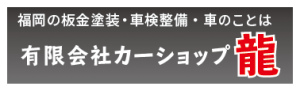 福岡の板金塗装・車検整備・車のことはカーショップ龍